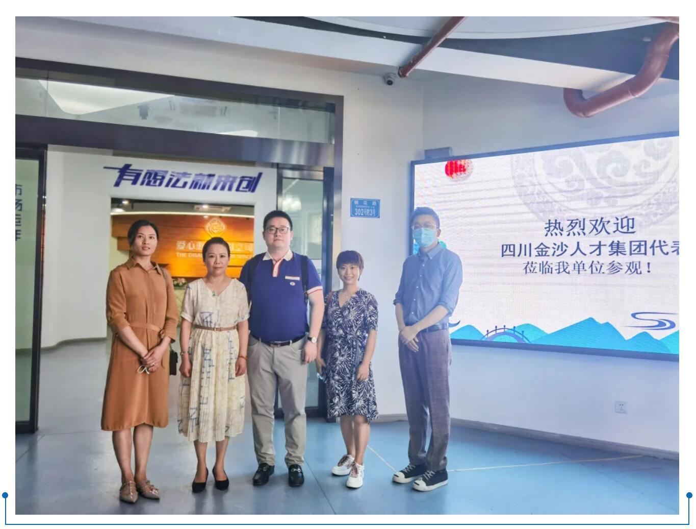 """公司动态   """"金沙人才集团应邀访问重庆大渡口区相关单位 共商残疾人就业项目合作"""